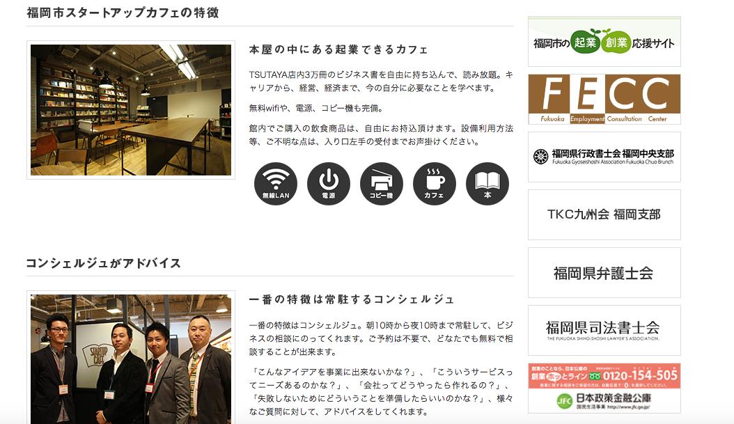▲こんな感じでサービス充実。引用:http://startupcafe.jp/about/index.html