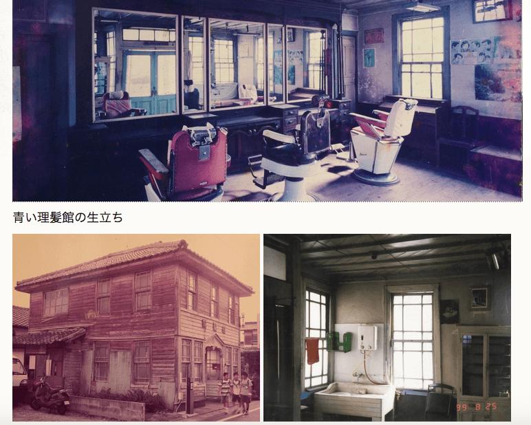 ▲昔の青い理髪館。出典:http://www.shimabara.jp/kobo-mo2/rihatsukan.html
