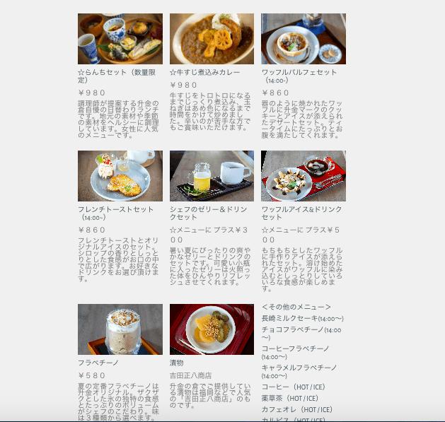▲出展:http://www.masukin-kura.com/menu.html