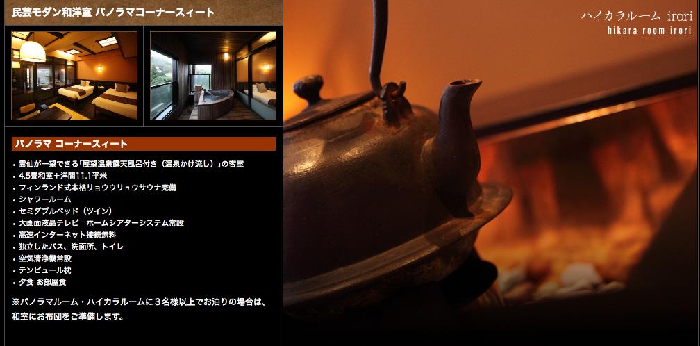 ▲公式サイトの部屋説明