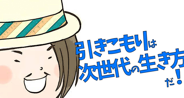 Hikiko
